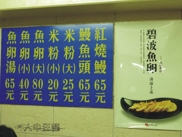 昌吉街紅燒炖鰻04.jpg