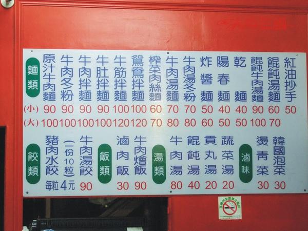陳師傅牛肉麵02.jpg