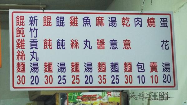 台中高家意麵03.jpg
