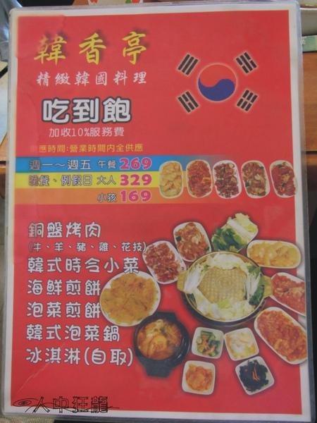 台中 韓香亭韓國料理 吃到飽08.jpg