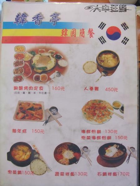 台中 韓香亭韓國料理 吃到飽09.jpg