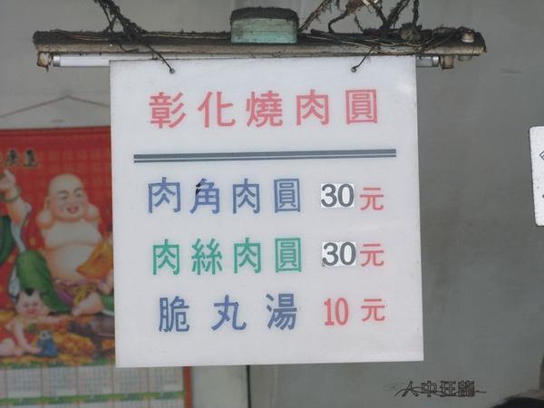 彰化燒肉圓05.jpg