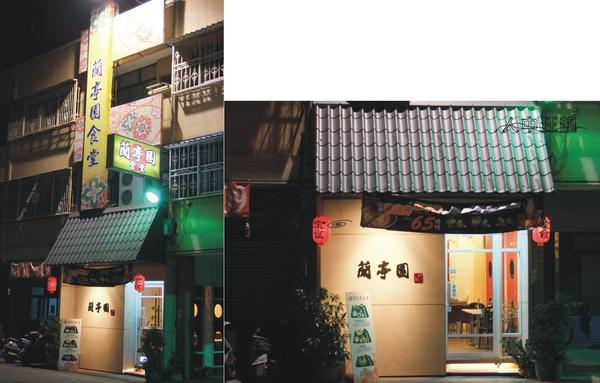 彰化蘭亭園食堂-01.jpg