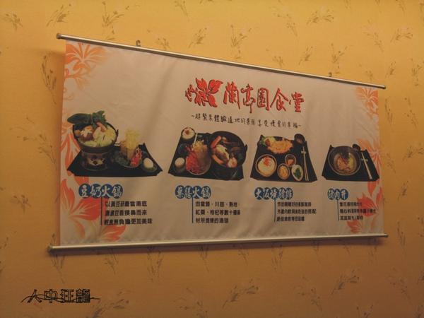 彰化蘭亭園食堂-04.jpg