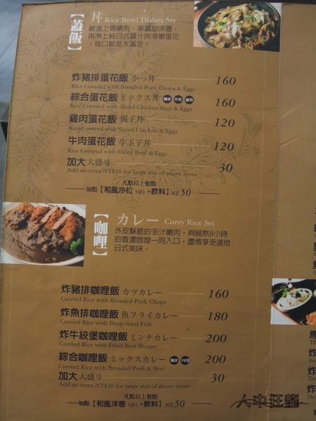 家竹亭日式簡餐 鍋燒麵-07.jpg