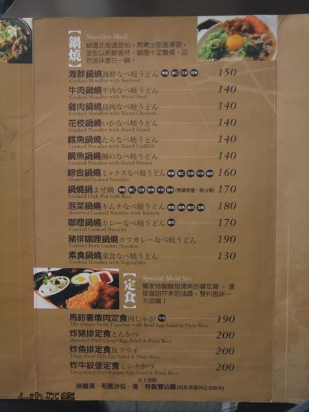 家竹亭日式簡餐 鍋燒麵-08.jpg