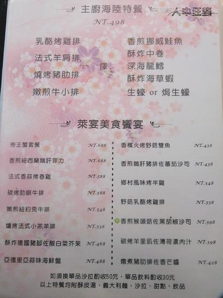 台中萊宴法義廚坊10.jpg