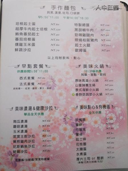 台中萊宴法義廚坊12.jpg