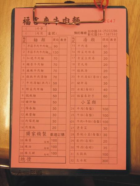 彰化福客多牛肉麵05.jpg