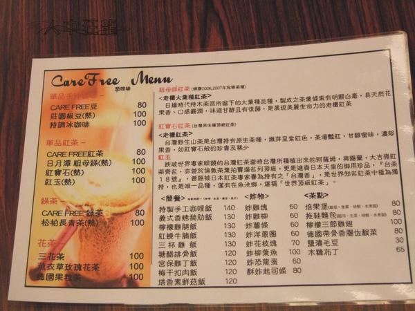 台中茄哩啡CARE FREE-09.jpg