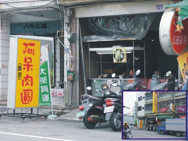 彰化阿呆肉圓-酥皮01.jpg