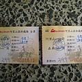 森林小火車的車票