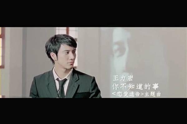 王力宏「你不知道的事」《戀愛通告》.flv_000271038.jpg