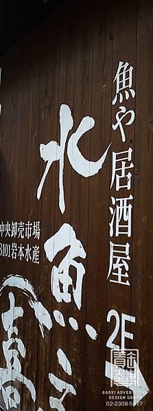 日本關西招牌 (6).jpg