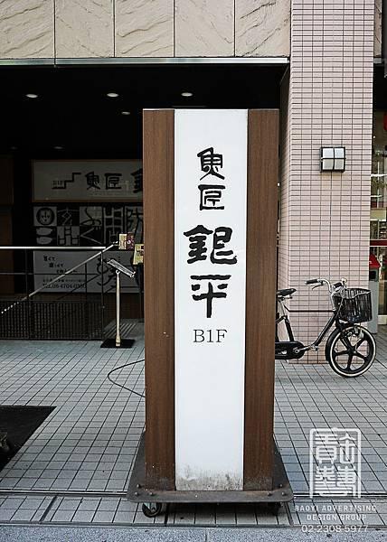 日本關西招牌 (17).jpg