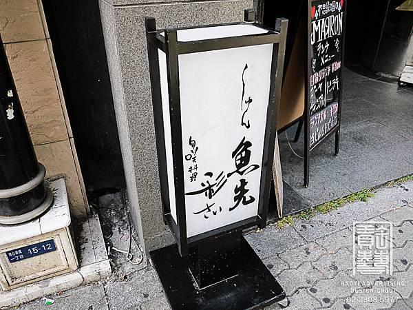 日本關西招牌 (15).jpg
