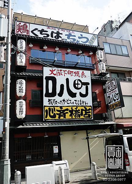 大阪下町 燒鳥看板設計