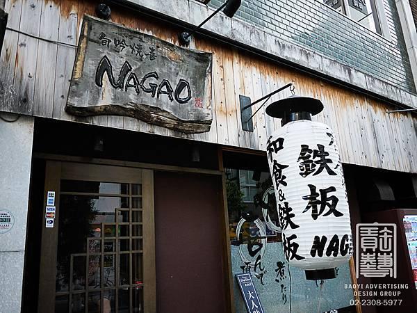 旬吟燒喜 NAGAO看板