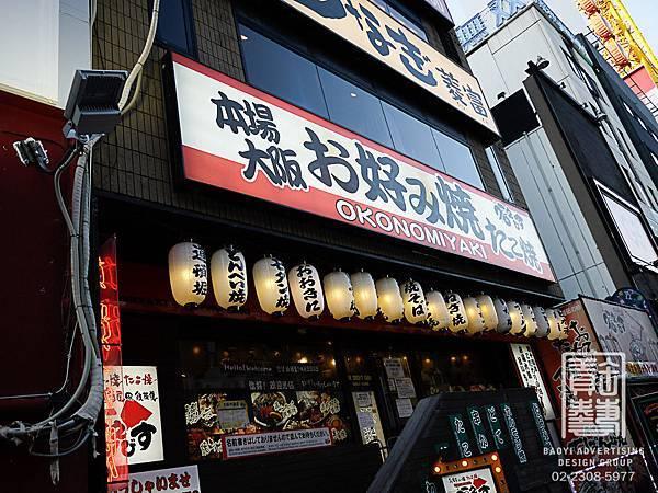 本場大阪 お好み焼OKONOMIYAKI 看板