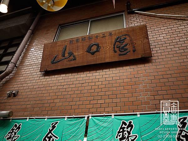 日本關西招牌 (142).jpg
