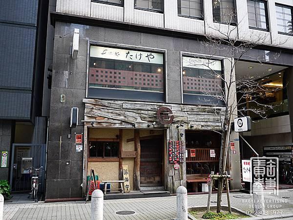 日本關西招牌 (2).jpg