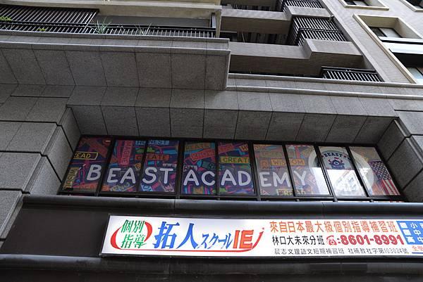 倍思學院 (39).JPG