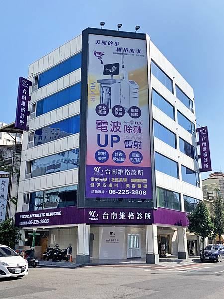 1090605台南維格診所_200605_00061.jpg