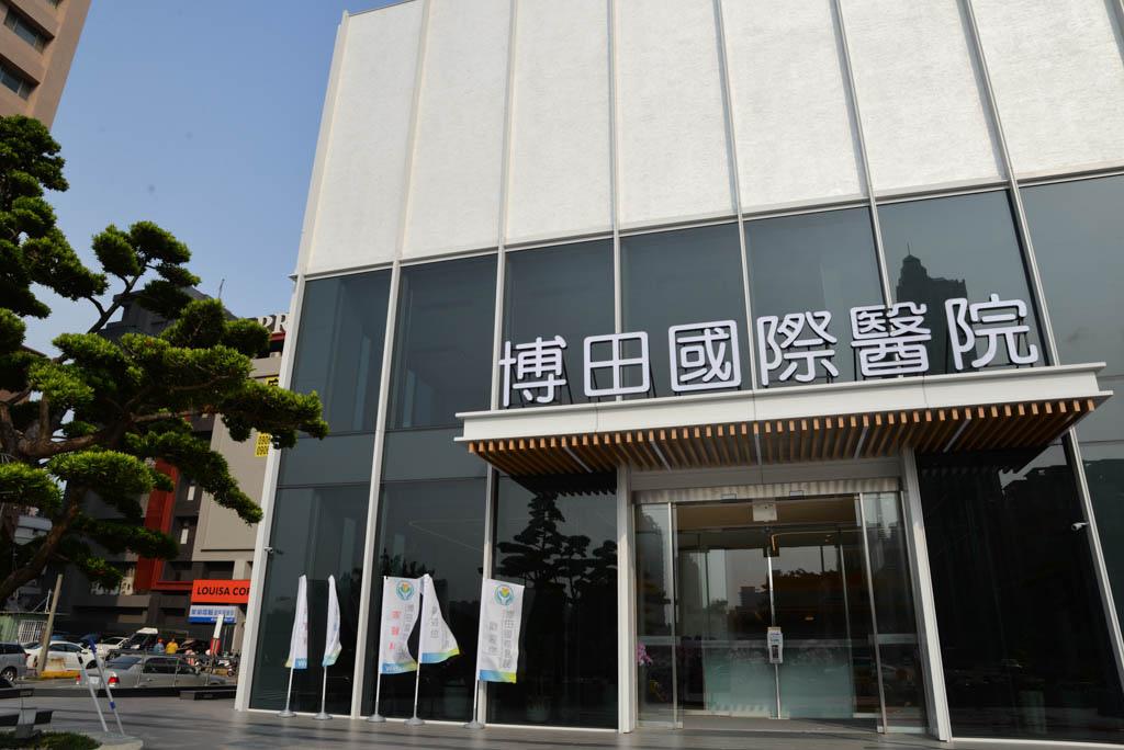 高雄-博田醫院 (7).jpg