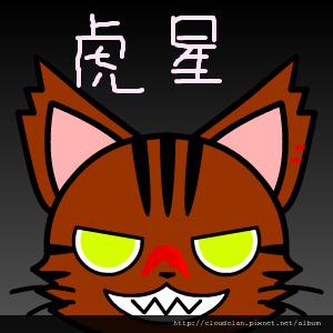 影族--虎星