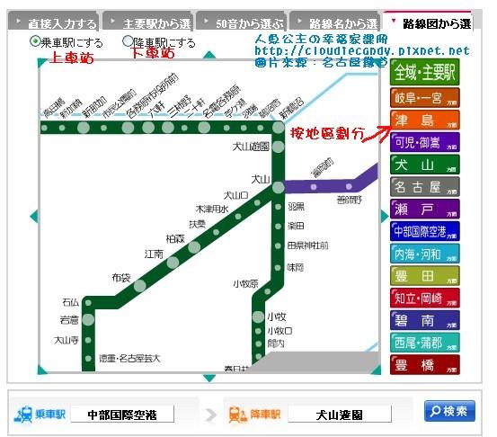 名古屋鐵道search engine 4