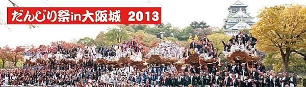 2013年大阪祭