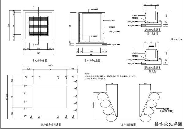 水保 - 1.17 排水設施圖.jpg