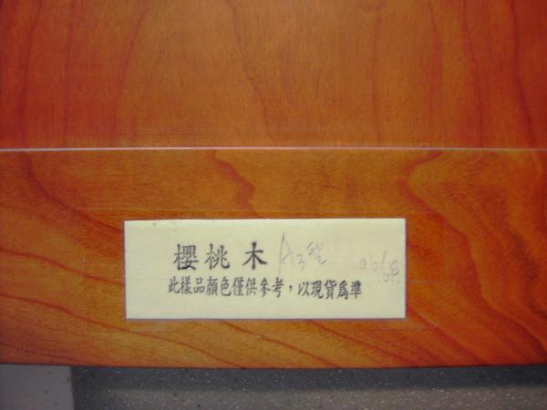 櫻桃木-2.jpg