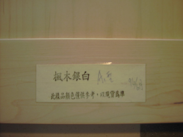 白楓木-2.jpg