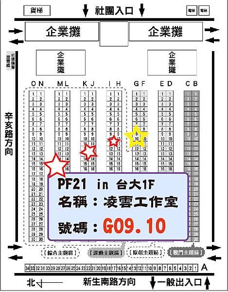 PF21_D1-2