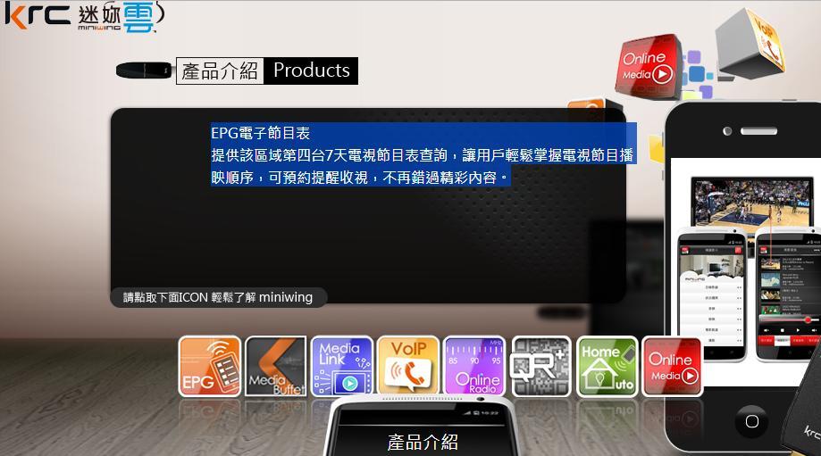 產品介紹2
