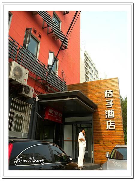 桔子酒店06.jpg