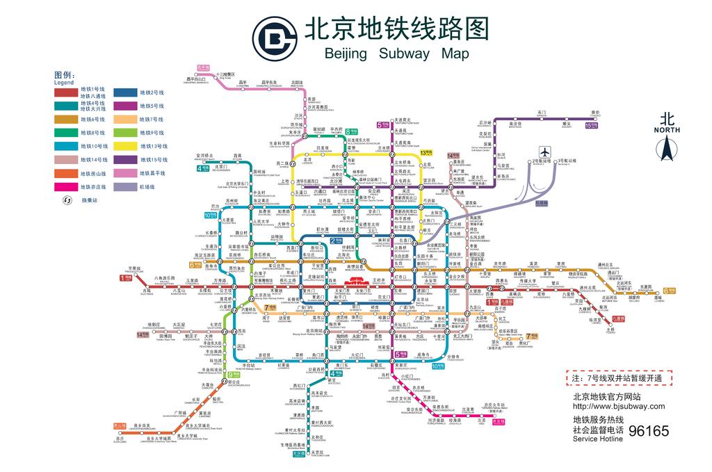 北京地鐵2016.jpg