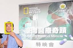 台灣醫療亞洲第一,全球第三
