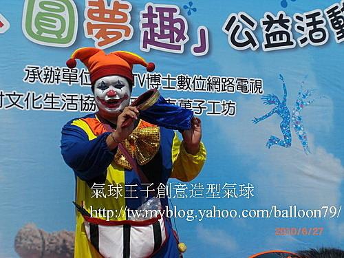 小丑|魔術|氣球|特技|雜耍|表演@造型氣球_街頭藝人_小丑表演