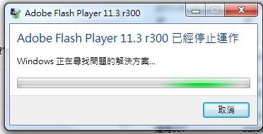 FlashPlayer 11.3r300 已經停止運作
