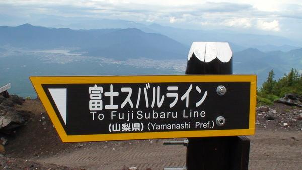 往富士速霸陸公路的方向