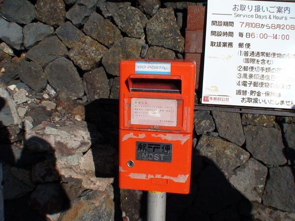 富士山頂的郵筒