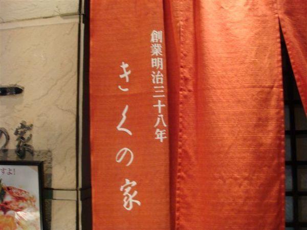 013東京晚餐.JPG
