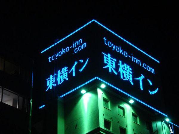 028東橫飯店.JPG