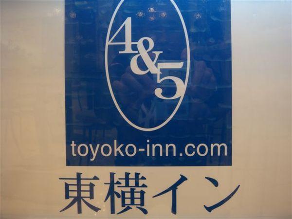 029東橫飯店.JPG