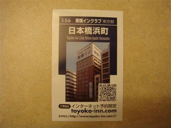 031東橫飯店.JPG