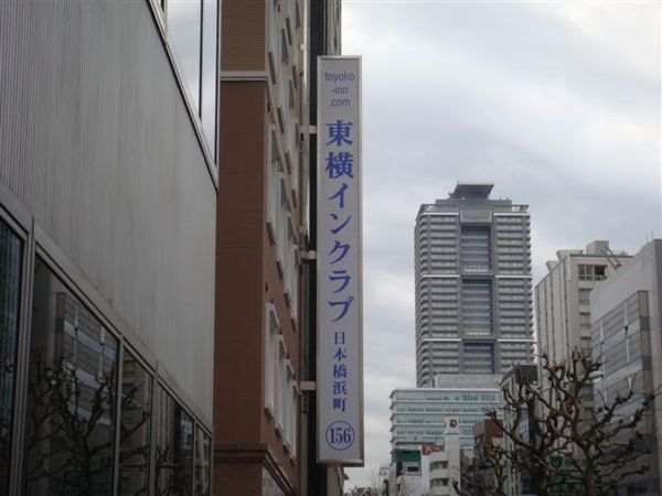 035東橫飯店.JPG