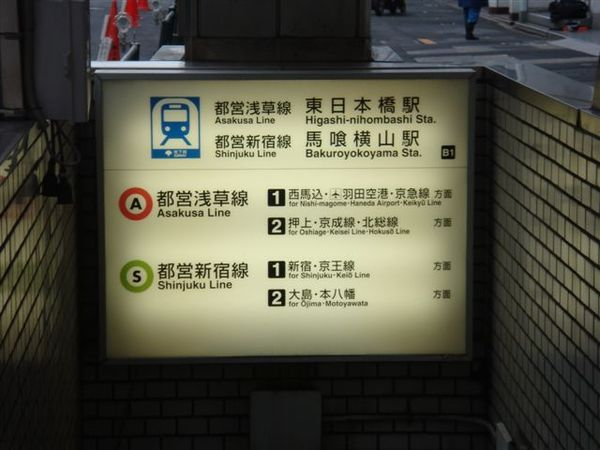 036東京地鐵.JPG
