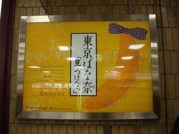 037東京車站(傳說中的香蕉蛋糕).JPG